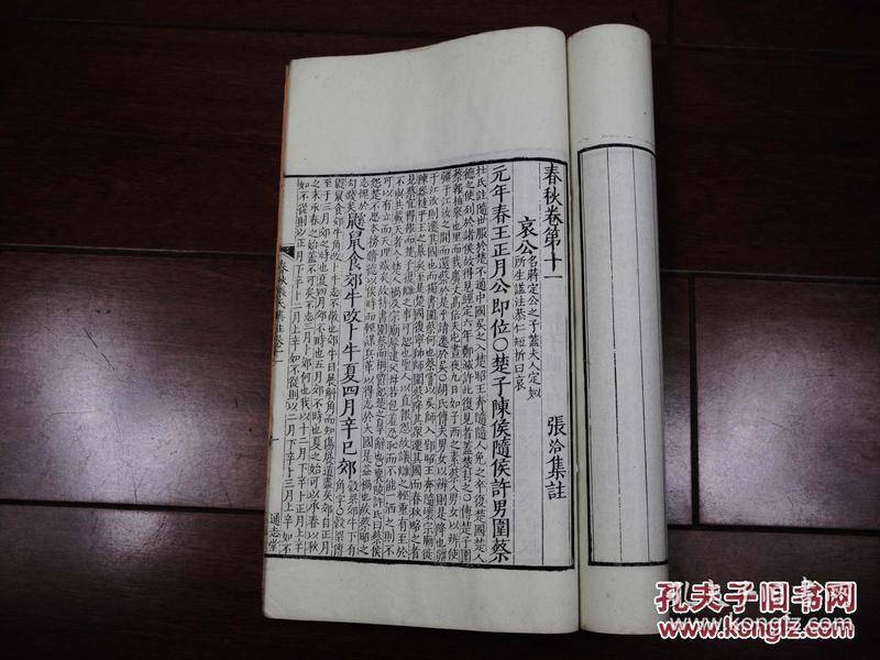 清代通志堂精写刻《春秋张氏集注》十一卷全