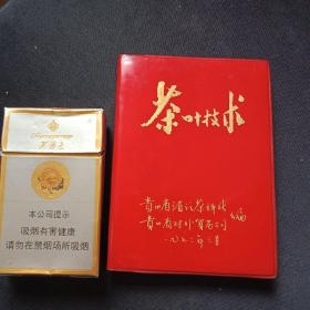茶叶技术   1973年贵州省湄潭茶科站    稀见