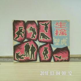 连环画 生擒壁虎 1982年1版1印