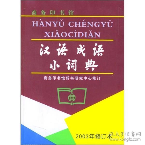 9787100035804汉语成语小词典(2003年修订本)