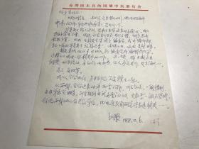 军政类收藏:台盟江浓(1923—,复旦大学北京校友会会长)至何平贤信札一通一页