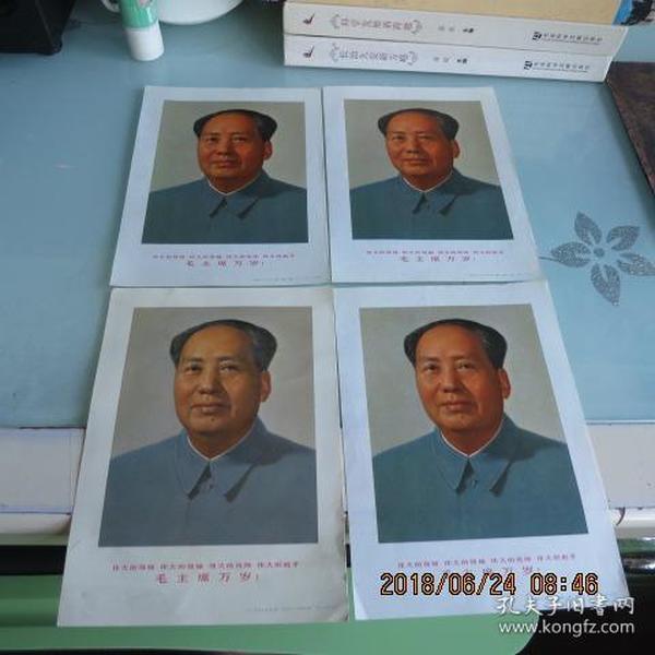 32开;四个伟大毛主席万岁标准像,四张合售