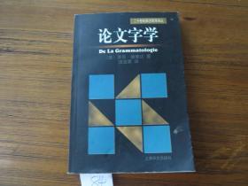 二十世纪西方哲学译丛:《论文字学》