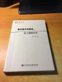 面对现代性挑战:清王朝的应对