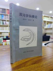 混沌学纵横论——苗东升/刘华杰 著 1994年一版二印仅2000册 本书是从科学史、科学学、方法论和哲学等不同角度考察混沌学的论著。