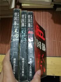曾国藩:血祭、野焚、黑雨(全三册)