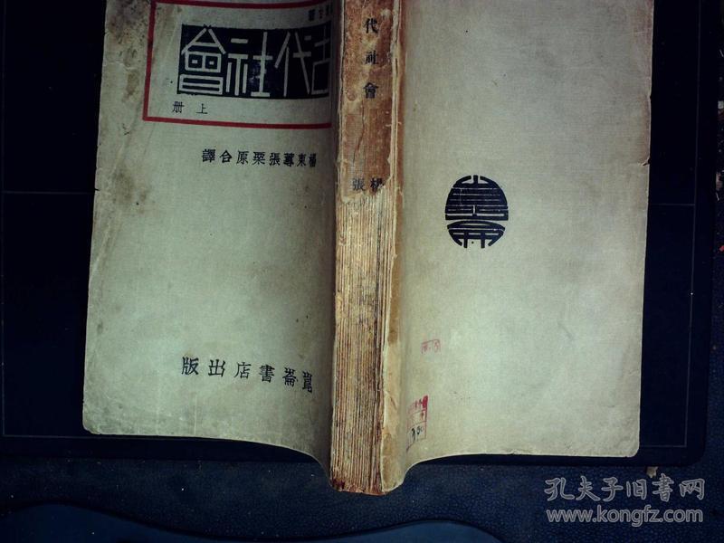 G38少见版本,昆仑书店民国19年再版:《古代社会》 莫尔甘 著,杨东薄 张栗原合译,大32一厚册上册,