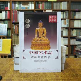 中国艺术品收藏鉴赏图录:收藏鉴赏图录---陶瓷(3册)