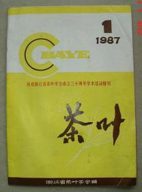 茶叶   1987年   第1期   浙江省茶叶学会   成立三十周年学术活动特刊   表彰从事茶叶科技工作30年以上的会员名单   茶叶
