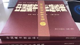 中国藏书票作品选集 带盒..