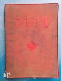 读报手册1966年文革老版红塑外壳免运费