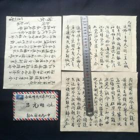 名人手札【刘启林】(1944--2010中国书协会员, 著名书法家、书法理论家、古文字学家,汕头大学教授,九台市人) 毛笔 3页4面  带实寄封