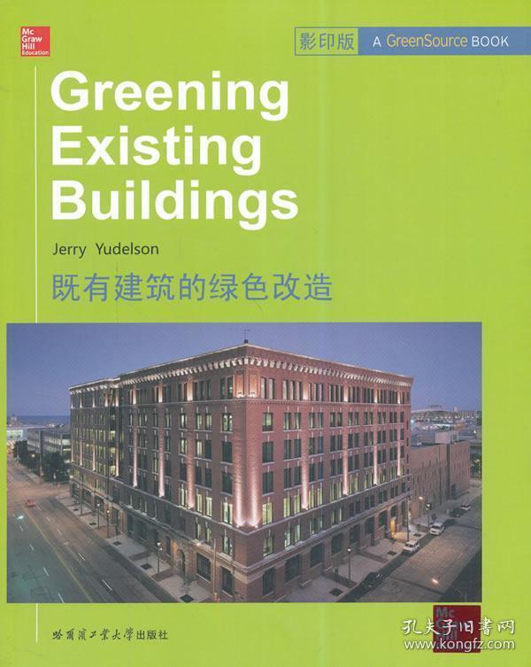 正版送书签wm~既有建筑的绿色改造 9787560345024 尤德尔森