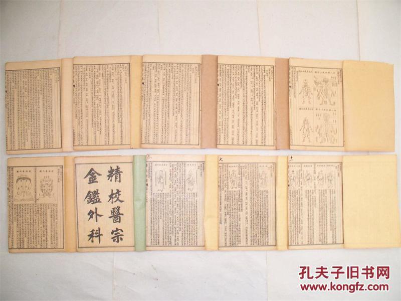 精校医宗金鉴(外科1至16卷全;内科1至74卷全)请看清描述说明