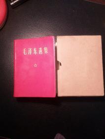 毛泽东选集(红皮小厚合订本)