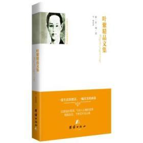 叶紫精品文集(精装) 团结出版社 9787512654815
