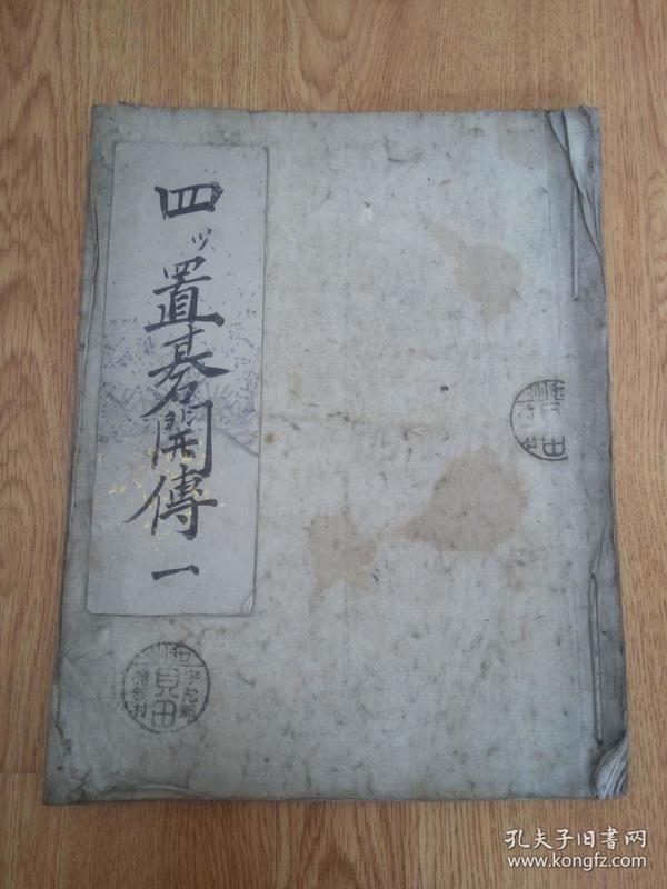 和刻围棋棋谱《置棋开传》大本一册,全棋谱图