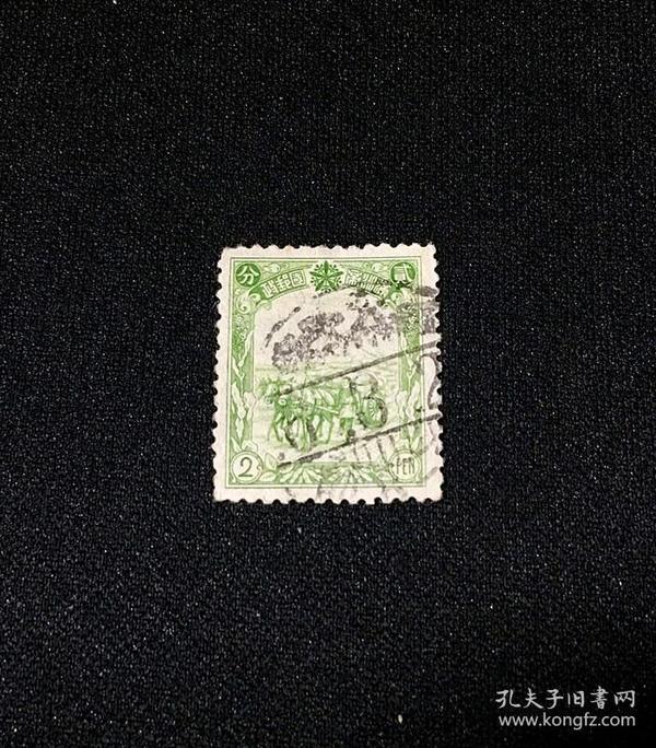 满洲国邮票 满洲帝国邮政 贰分 马车运粮 寓意富足、支援国家建设