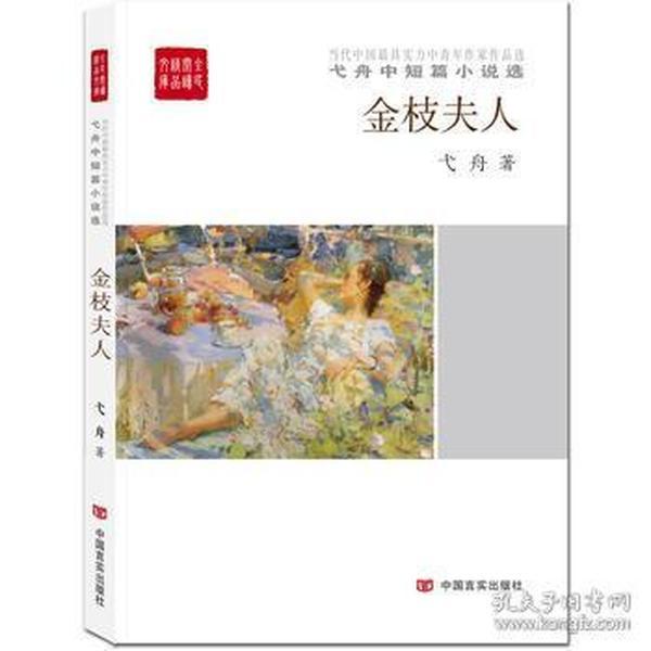 金枝夫人(全民阅读精品文库) 9787517120193