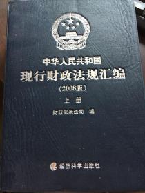 中华人民共和国现行财政法规汇编:2008版上册