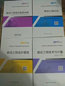 造价师考试教材2018 土建全套造价工程师201