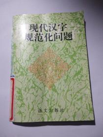 现代汉字规范化问题