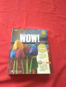 THE PHOTOSHOP CS/CS2 WOW! BOOK (中文版)