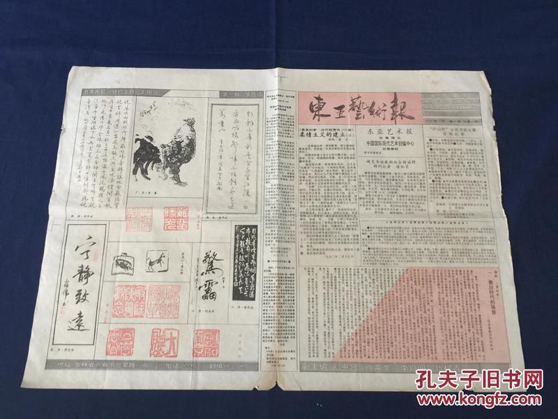 东亚艺术报--创刊号  总第一期