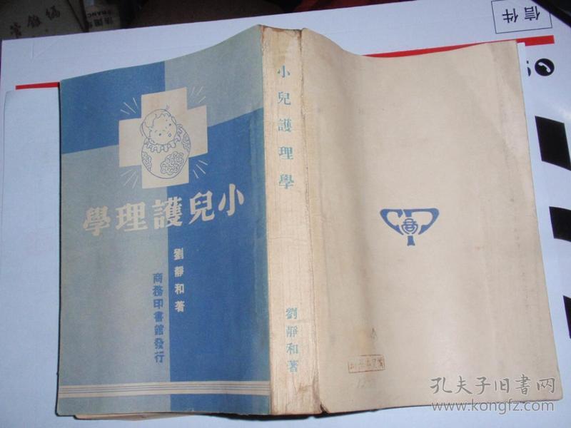 小儿护理学(民国38年再版)070102