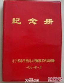 文革空白 纪念册【辽宁省春节慰问人民解放军代表团赠】