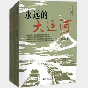 永远的大运河.部(全三卷) 9787510843143
