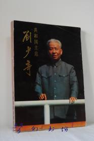 共和国主席刘少奇(8开铜版纸画册)新华通讯社等编 中央文献出版社1988年1版1印