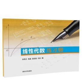 线性代数练习册