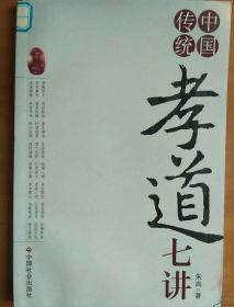 中国传统孝道七讲