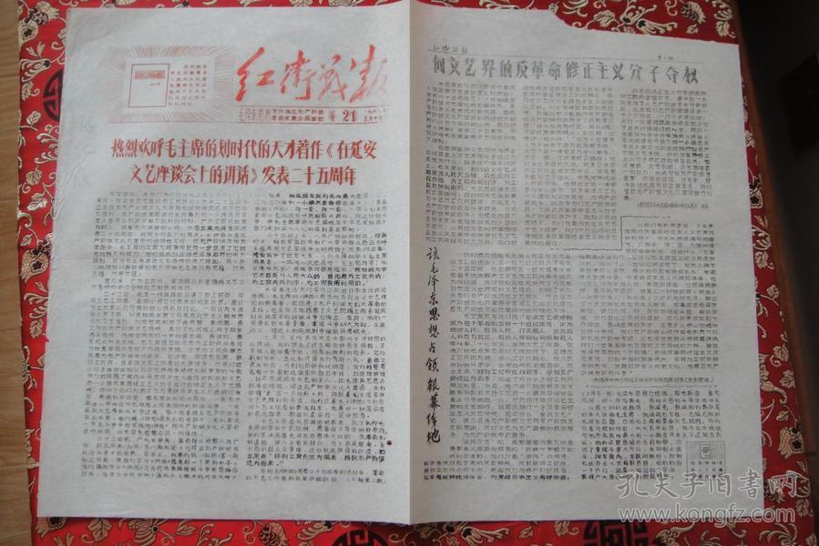 文革小报【油印】<红卫战报>21期。热烈欢呼……发表二十五周年