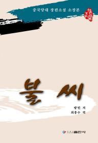 播火记(朝文) 9787538918960