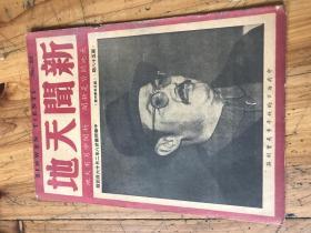 2537:民国38年《新闻天地》第58期,封面有叶剑英市长图像,封底有崔骞评介注 岑德宝先生