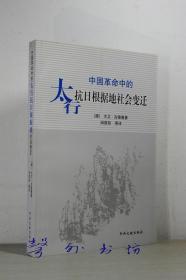 中国革命中的太行抗日根据地社会变迁(古德曼著)中央文献出版社
