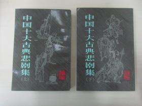 中国十大古典悲剧集(上·下) 上海文艺出版社1982年 32开平装