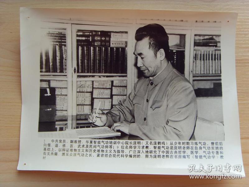 """老照片:【※1991年 华夏智能*气功培训中心---""""气功大师""""庞 明※】"""