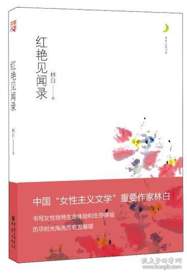 红艳见闻录(月光之爱——中国经典女性文学,为您构建爱情的理想家