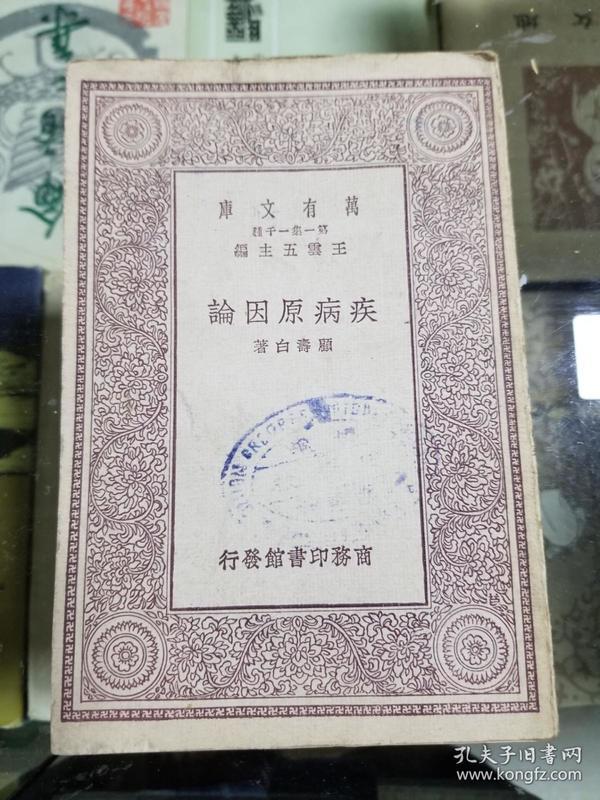 万有文库--疾病原因论(民国十八年初版)