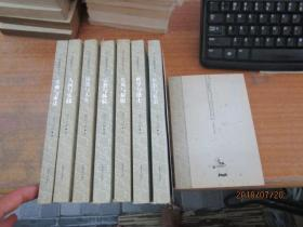 人间佛教书系(全8册)