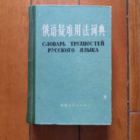 俄语疑难用法词典(精装本)