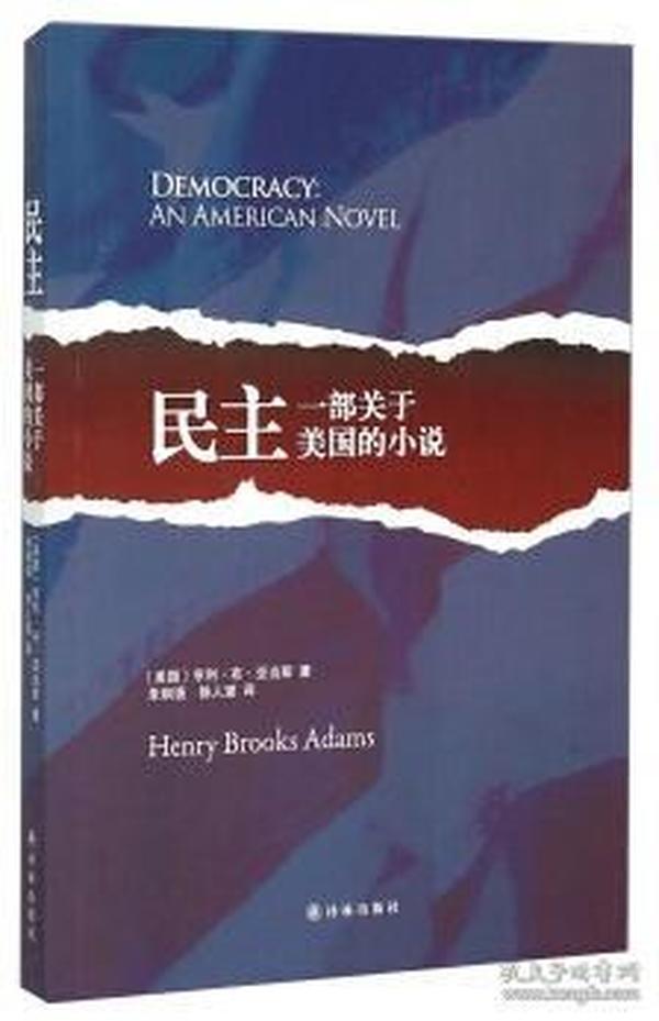 民主:一部关于美国的小说 9787544753548