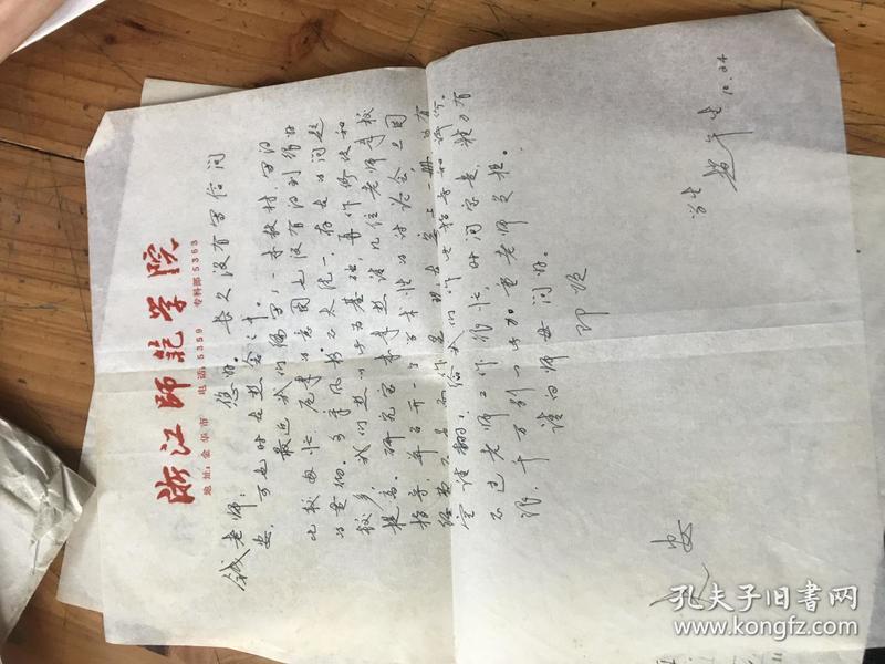 2243:赵午生写给钱谷融教授信札一通