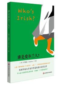 谁是爱尔兰人 9787567536890