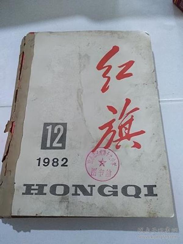 红旗 1982年(12——23合订本) 馆藏书