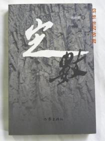 签名本《定数》任存弼(著)2012年