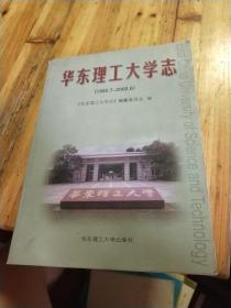 华东理工大学志:1992.7~2002.6